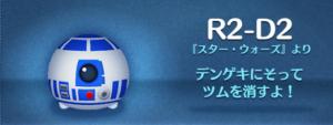 R2-D2 写真