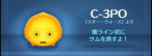 C-3PO トップ