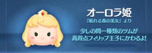 オーロラ姫 画像