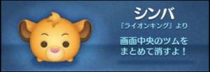 シンバ 記事トップ