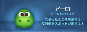 ア―ロ記事トップ