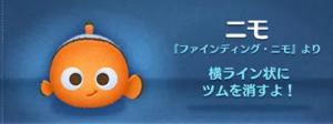 ニモ記事TOP