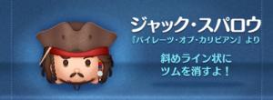 ジャックスパロウキャラクターページ
