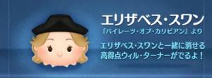 エリザベスキャラクターページ