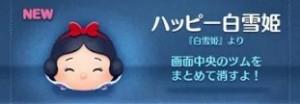 ハッピー白雪姫サムネ