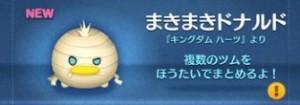まきまきドナルドキャラクターTOP